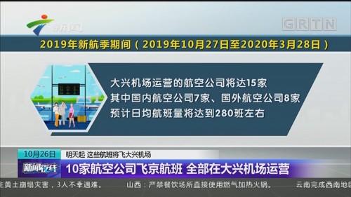 明天起 这些航班将飞大兴机场 10家航空公司飞京航班 全部在大兴机场运营