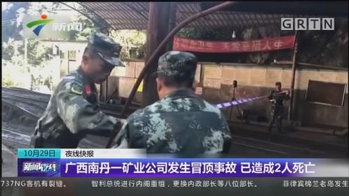广西南丹一矿业公司发生冒顶事故 已造成2人死亡
