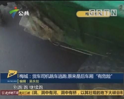 """(DV现场)梅城:货车司机跳车逃跑 原来是后车厢""""有危验"""""""