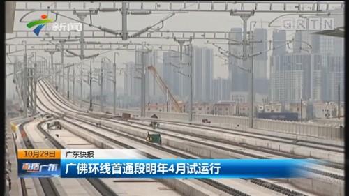 广佛环线首通段明年4月试运行