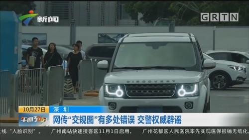 """深圳:网传""""交规图""""有多处错误 交警权威辟谣"""