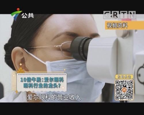 [2019-10-01]财富维他命:10倍牛股:爱尔眼科 眼科行业的龙头?