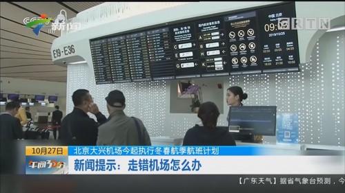 北京大兴机场今起执行冬春航季航班计划 新闻提示:走错机场怎么办