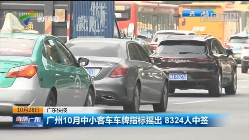 广州10月中小客车车牌指标摇出 8324人中签