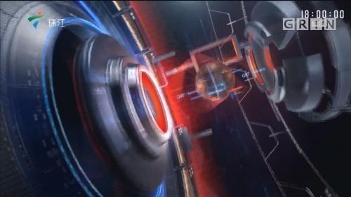 """[HD][2019-10-30]珠江新闻眼:""""粤税通""""小程序发布 112项税费业务一站式办理"""