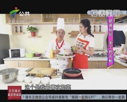 健康厨房:栗子炒黄鳝