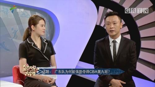 话题:广东队为何能强势夺得CBA第九冠?