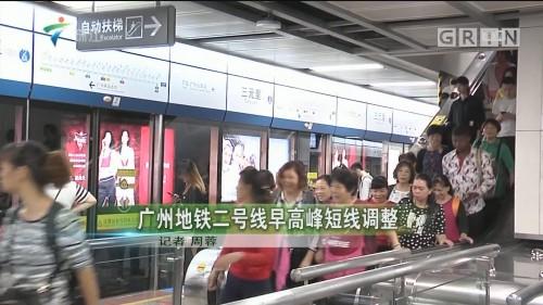 广州地铁二号线早高峰短线调整