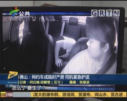 (DV现场)佛山:网约车成临时产房 司机紧急护送