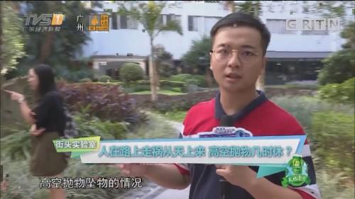 [HD][2019-10-21]消费研究院:人在路上走祸从天上来 高空抛物几时休?
