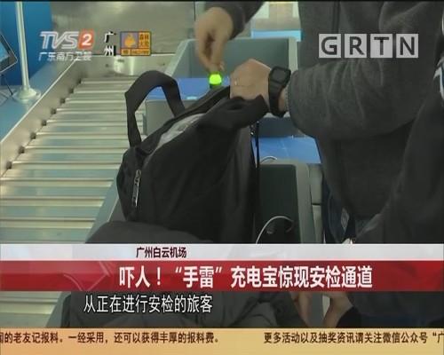 """广州白云机场 吓人!""""手雷"""" 充电宝惊现安检通道"""