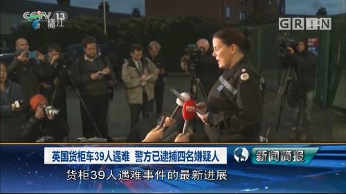 英国货柜车39人遇难 警方已逮捕四名嫌疑人