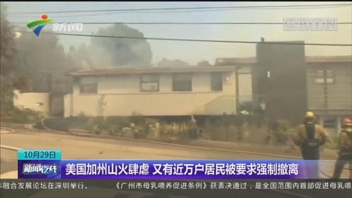 美国加州山火肆虐 又有近万户居民被要求强制撤离