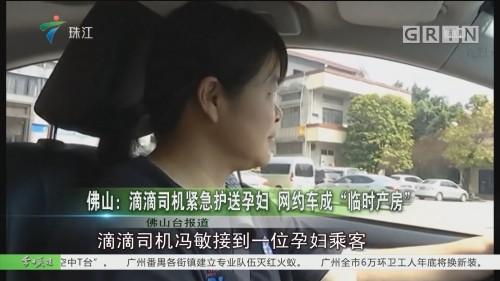 """佛山:滴滴司机紧急护送孕妇 网约车成""""临时产房"""""""