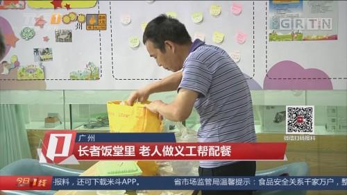 广州:长者饭堂里 老人做义工帮配餐