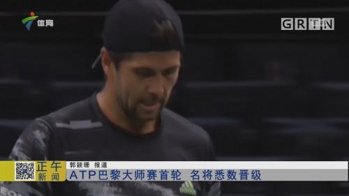 ATP巴黎大师赛首轮 名将悉数晋级
