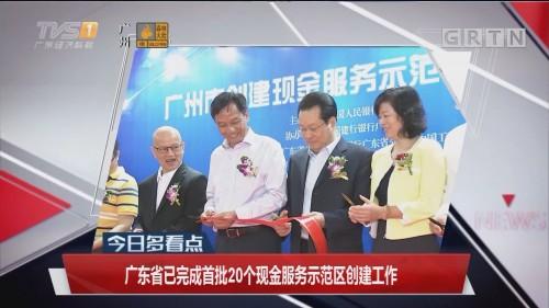 广东省已完成首批20个现金服务示范区创建工作