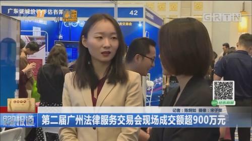 第二届广州法律服务交易会现场成交额超900万元
