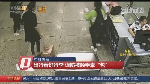 """广州南站 出行看好行李 谨防被顺手牵""""包"""""""