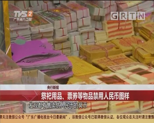 央行新规:祭祀用品、票券等物品禁用人民币图样