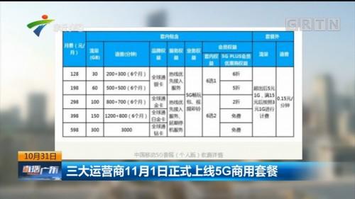 三大运营商11月1日正式上线5G商用套餐