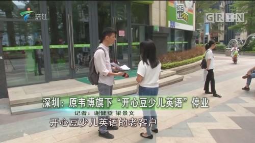 """深圳:原韦博旗下""""开心豆少儿英语""""停业"""