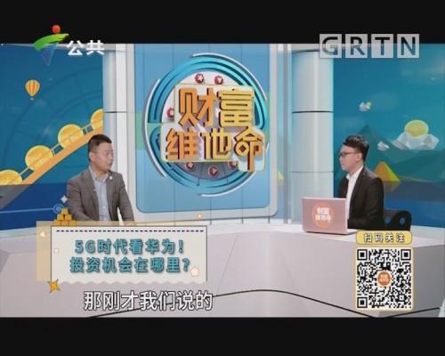 [2019-10-09]财富维他命:5G时代看华为!投资机会在哪里?