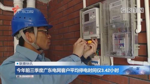 今年前三季度广东电网客户平均停电时间仅3.42小时