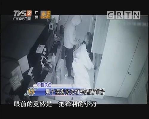 男子深夜多次打劫酒店前台