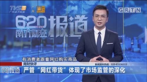 """南财快评:严管""""网红带货""""体现了市场监管的深化"""