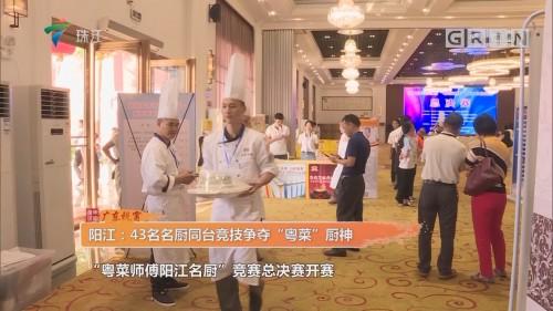 """阳江:43名名厨同台竞技争夺""""粤菜""""厨神"""