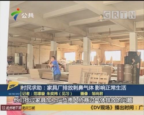 (DV现场)村民求助:家具厂排放刺鼻气体 影响正常生活