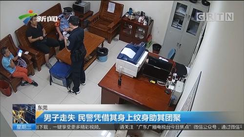东莞:男子走失 民警凭借其身上纹身助其团聚