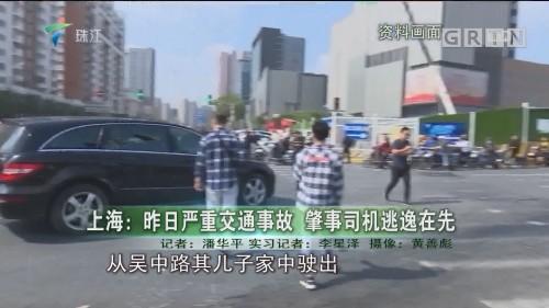 上海:昨日严重交通事故 肇事司机逃逸在先