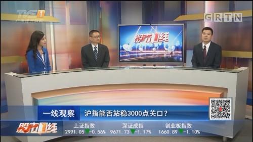 [HD][2019-10-15]股市一线:沪指能否站稳3000点关口?