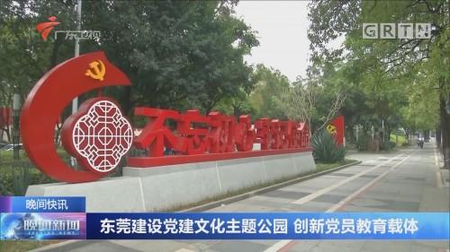 东莞建设党建文化主题公园 创新党员教育载体