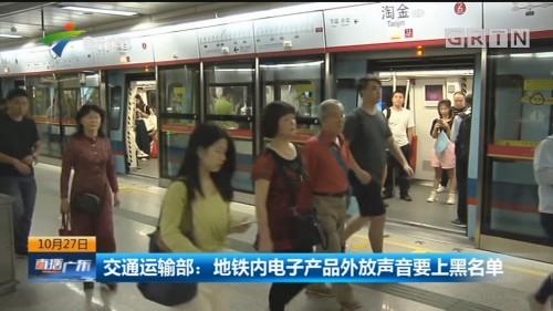 交通运输部:地铁内电子产品外放声音要上黑名单