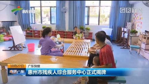 广东快报 惠州市残疾人综合服务中心正式揭牌