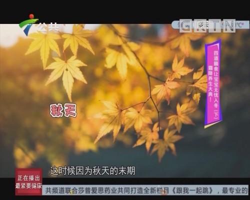 唔系小儿科:霜降养生大典!四道膳食让宝宝无忧入冬(下)