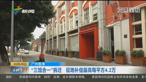 """广州荔湾 """"三馆合一""""拆迁 征地补偿最高每平方4.2万"""