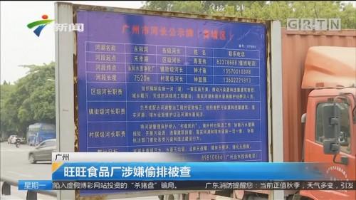 广州:旺旺食品厂涉嫌偷排被查