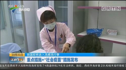 """我国即将进入流感流行季:重点措施+""""社会疫苗""""措施发布"""