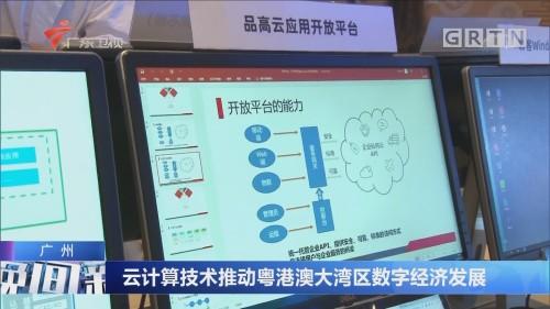 广州:云计算技术推动粤港澳大湾区数字经济发展