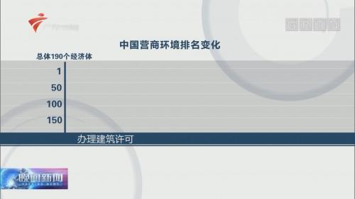 世行营商环境排名出炉 中国跃升至第31名