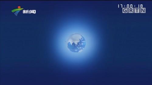 [HD][2019-10-28]正点播报:央行新规:祭祀用品、票券等物品禁用人民币图样