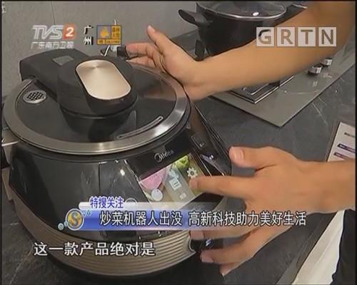 炒菜机器人出没 高新科技助力美好生活