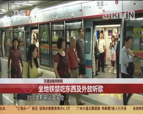 交通运输部新规 坐地铁禁吃东西及外放听歌