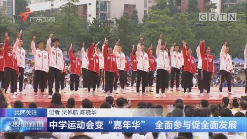 """中学运动会变""""嘉年华"""" 全面参与促全面发展"""