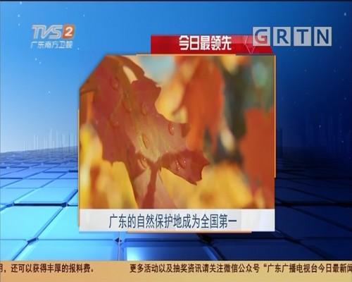 今日最领先:广东的自然保护地成为全国第一