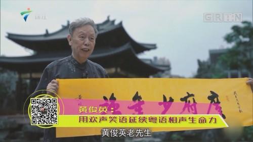 黄俊英:用欢声笑语延续粤语相声生命力